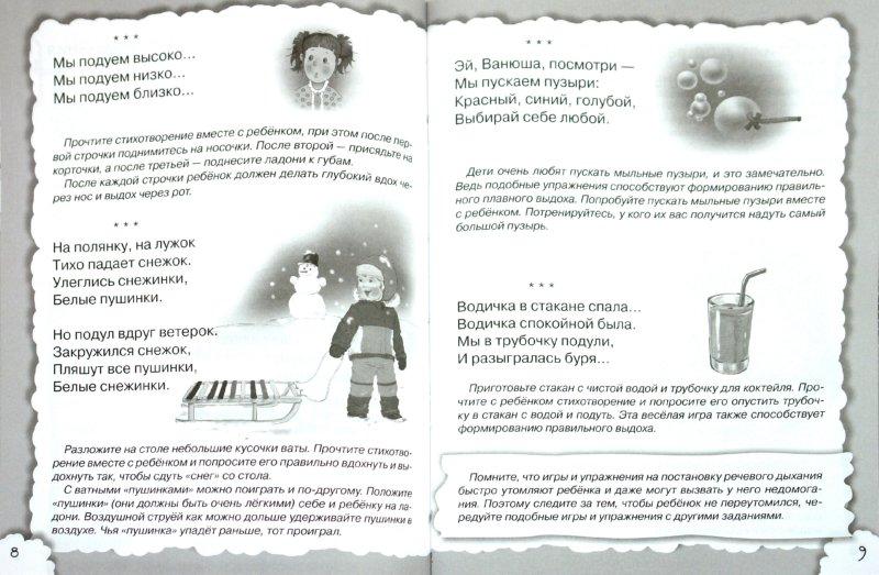 Иллюстрация 1 из 20 для Дружок. Уроки логопеда. Стихи для развития речи - Маврина, Шарикова | Лабиринт - книги. Источник: Лабиринт