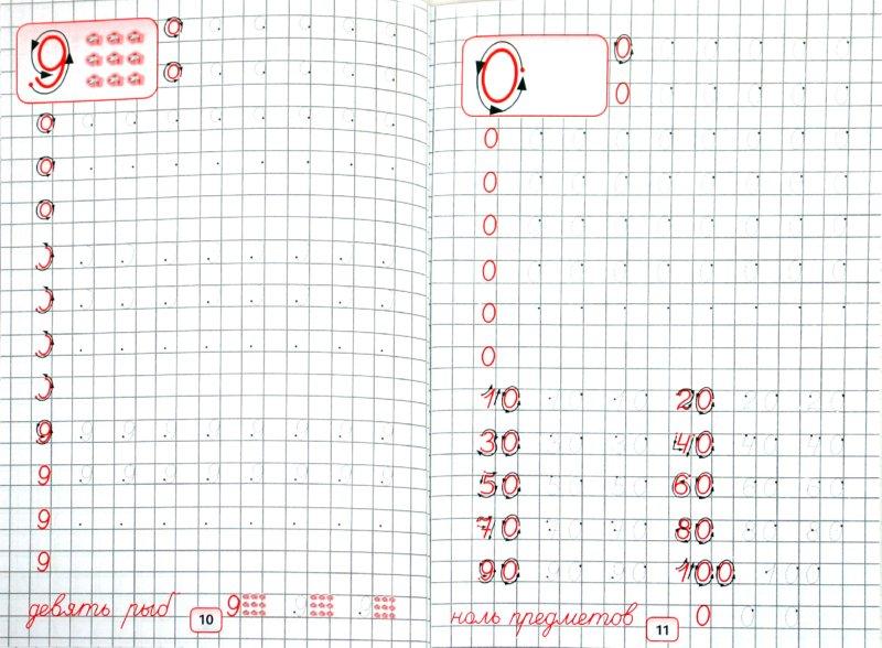 Иллюстрация 1 из 14 для Пропись для правильного написания цифр | Лабиринт - книги. Источник: Лабиринт