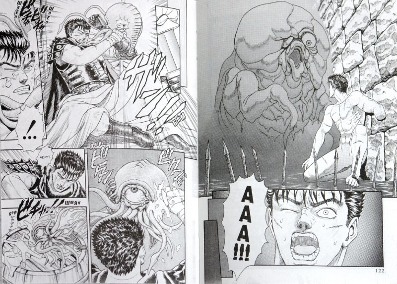 Иллюстрация 1 из 15 для Берсерк. Книга 1 - Кэнтаро Миура   Лабиринт - книги. Источник: Лабиринт