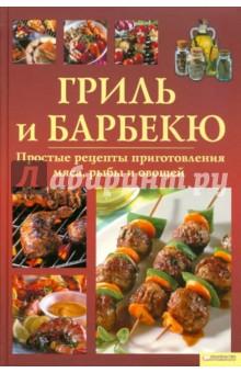 Гриль и барбекю. Простые рецепты приготовления мяса, рыбы и овощейБарбекю. Гриль. Мангал<br>В книге содержатся рецепты блюд:<br>- из рубленого мяса и фарша;<br>- из рыбы и морепродуктов; <br>-. из овощей и фруктов.<br>А также рецепты:<br>- соусов, маринадов, майонезов, острых кремов и пряного масла;<br>- пикантных закусок и гарниров;<br>- фруктовых салатов и десертов.<br>Блюда на любой вкус, таблицы калорийности и пищевой ценности продуктов, подробный план организации вечеринки - это и многое другое вы найдете в нашей книге!<br>