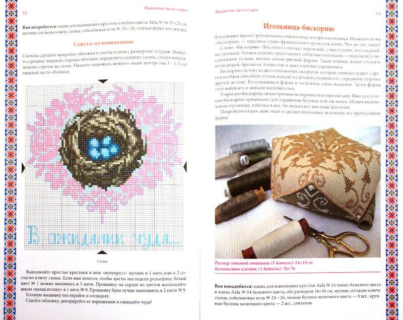 Иллюстрация 1 из 5 для Вышивка крестом - Ирина Наниашвили | Лабиринт - книги. Источник: Лабиринт