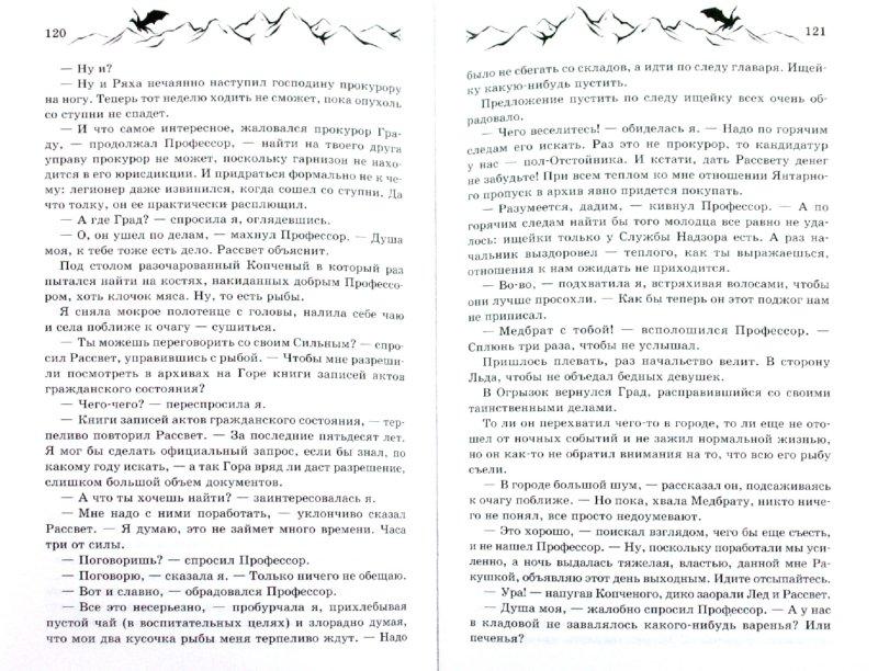 Иллюстрация 1 из 13 для Хроники драконов. Охотники замагией - Юлия Галанина | Лабиринт - книги. Источник: Лабиринт