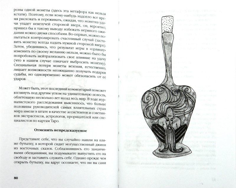 Иллюстрация 1 из 8 для Миф о богине Фортуне - Хорхе Букай | Лабиринт - книги. Источник: Лабиринт