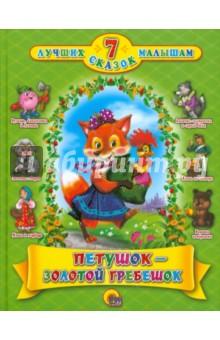 Петушок-золотой гребешокРусские народные сказки<br>7 лучших сказок малышам.<br>Для детей дошкольного возраста.<br>
