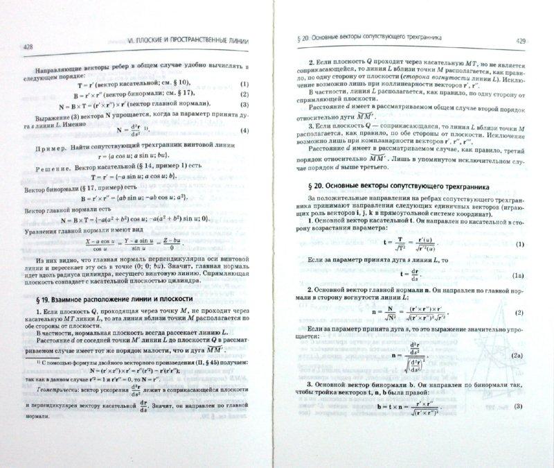 Иллюстрация 1 из 9 для Справочник по высшей математике - Марк Выгодский | Лабиринт - книги. Источник: Лабиринт