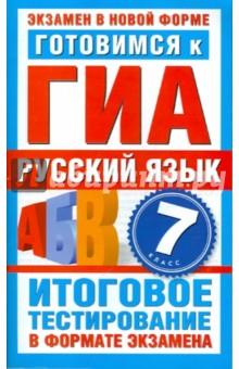 Готовимся к ГИА. Русский язык. 7-й класс. Итоговое тестирование в формате экзамена