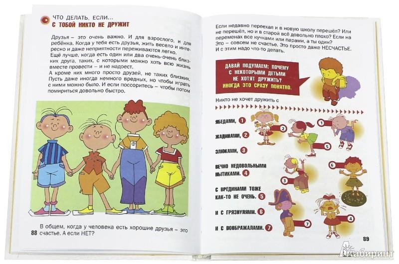 Иллюстрация 2 из 48 для Что делать, если... - Людмила Петрановская | Лабиринт - книги. Источник: Лабиринт
