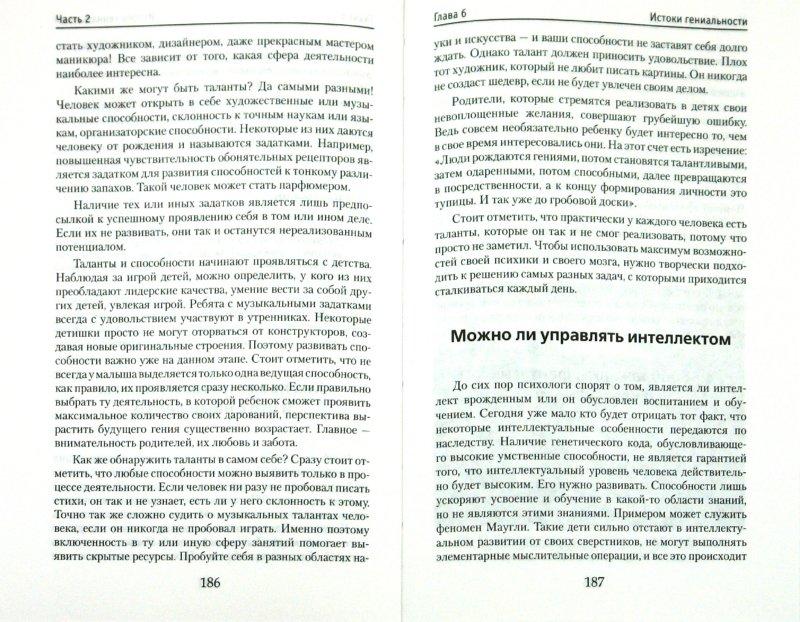 Иллюстрация 1 из 17 для Секреты мозга - Ирина Давыдова | Лабиринт - книги. Источник: Лабиринт