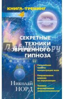 Секретные техники современного гипноза. Сильнейшие приемы концентрации воли…