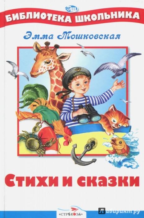 Иллюстрация 1 из 15 для Стихи и сказки - Эмма Мошковская | Лабиринт - книги. Источник: Лабиринт