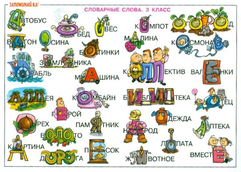 Иллюстрация 1 из 4 для Русский язык. Словарные слова. 3 класс | Лабиринт - книги. Источник: Лабиринт