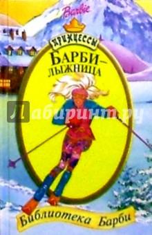 Барби-лыжница