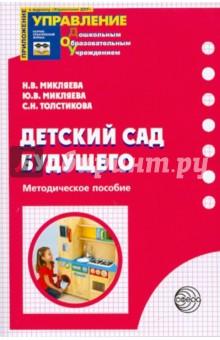 Детский сад будущего. Методическое пособие