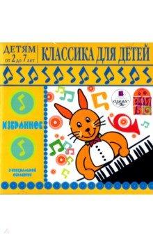Детям от 2 до 7 лет. Классика для детей (CDmp3)Классическая музыка<br>МУЗЫКА РУССКИХ КОМПОЗИТОРОВ<br>Аранжировка и исполнение - Борис Соколов<br>А. ВИВАЛЬДИ  ВРЕМЕНА ГОДА Аранжировка и исполнение - Владимир Брусс<br>И. С. БАХ ДЛЯДЕТЕЙ<br>Аранжировка и исполнение   Борис Соколов<br>Время звучания - 2 часа 33 минуты.<br>Формат: mpЗ, 320 Kbps, 16 bit, 44.1 kHz. stereo.<br>