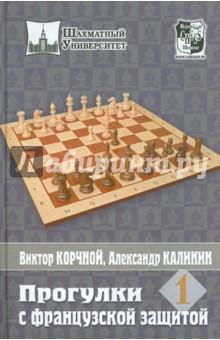 Корчной Виктор, Калинин Александр Прогулки с французской защитой. Том 1