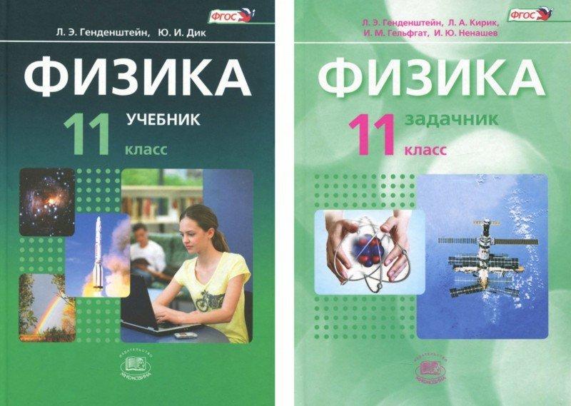 Для физика 11 класс учебник и задачник
