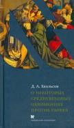 Даниил Хвольсон: О некоторых средневековых обвинениях против евреев: Историческое исследование по источникам