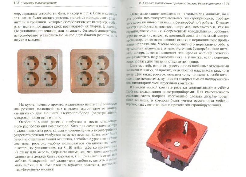 Иллюстрация 1 из 9 для Влезай - не убьёт! Реальная помощь домашнему электрику - Александр Перебаскин | Лабиринт - книги. Источник: Лабиринт