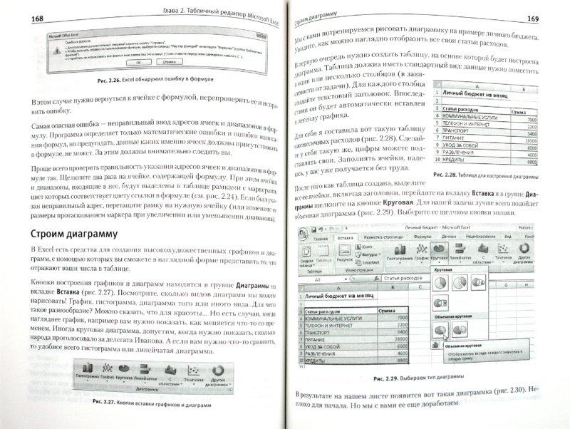 Иллюстрация 1 из 12 для Офисный компьютер для женщин - Евгения Пастернак   Лабиринт - книги. Источник: Лабиринт