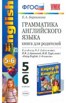 Грамматика английского языка. Книга для родителей. 5-6 классы. К учебнику М.Биболетовой и др. ФГОС е а барашкова грамматика английского языка 4 класс сборник упражнений часть 2