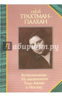 Воспоминания. Из маленького Тель-Авива в МосквуМемуары<br>У автора этих мемуаров, Леи Трахтман-Палхан (1913-1995), необычная судьба. В 1922 году, девятилетней девочкой родители привезли ее из украинского местечка Соколивка в маленький Тель-Авив подмандатной Палестины. А когда ей не исполнилось и восемнадцати, британцы выслали ее в СССР за подпольную коммунистическую деятельность. Только через сорок лет, в 1971 году, Лея с мужем и сыном вернулась, наконец, в Израиль.<br>Воспоминания интересны, прежде всего, феноменальной памятью мемуаристки, сохранившей множество имен и событий, бытовых деталей, мелочей, через которых только и можно понять прошлую жизнь. Впервые мемуары были опубликованы на иврите двумя книжками: От маленького Тель-Авива до Москвы (1989) и Сорок лет жизни израильтянки в Советском Союзе (1996).<br>