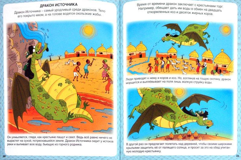 Иллюстрация 1 из 26 для Драконы - Кристин Санье | Лабиринт - книги. Источник: Лабиринт
