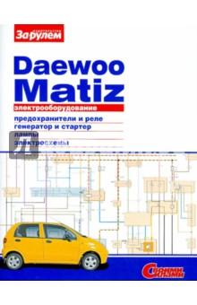 Электрооборудование Daewoo Matiz