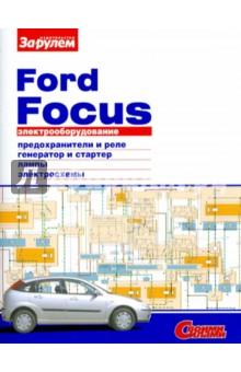Электрооборудование Ford Focus. Иллюстрированное руководство шкатулка windrose wr 3885 1