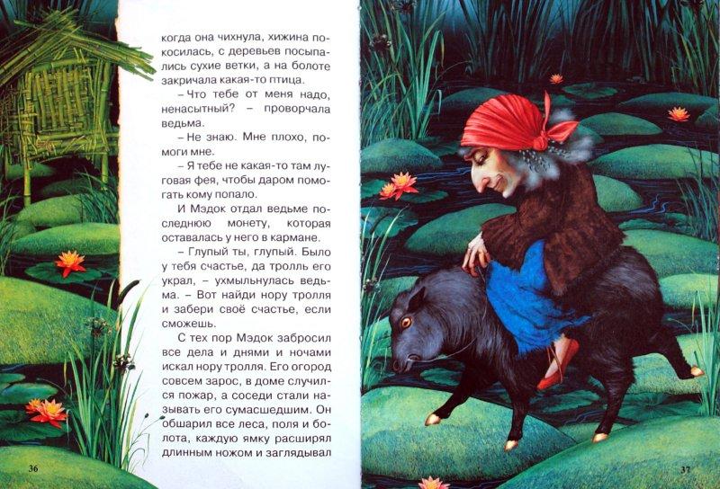 Иллюстрация 1 из 29 для Сказки для мальчиков | Лабиринт - книги. Источник: Лабиринт