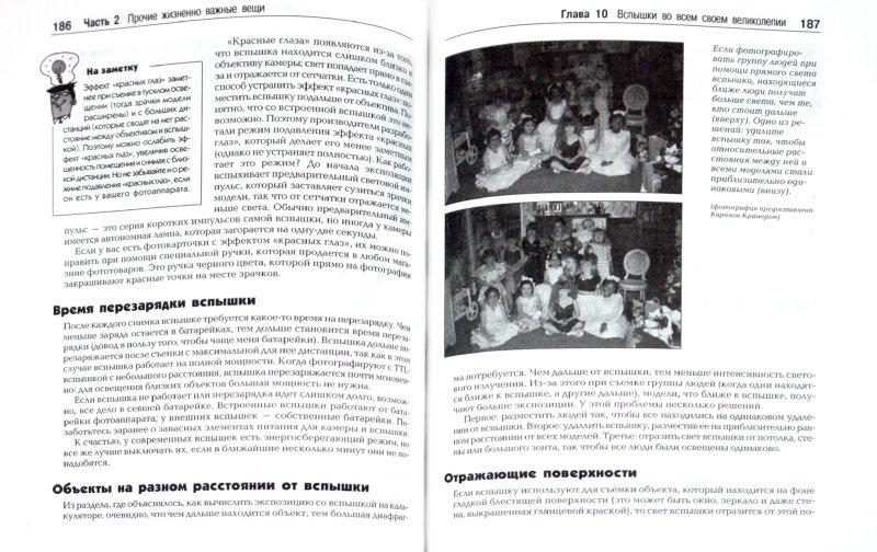Иллюстрация 1 из 5 для Уроки фотографии: просто и понятно - Майк Стенсволд | Лабиринт - книги. Источник: Лабиринт