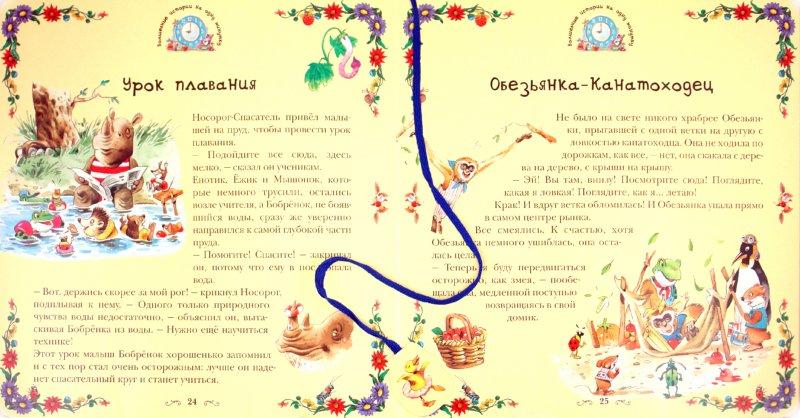 Иллюстрация 1 из 31 для Волшебные истории на одну минутку - Анна Казалис | Лабиринт - книги. Источник: Лабиринт