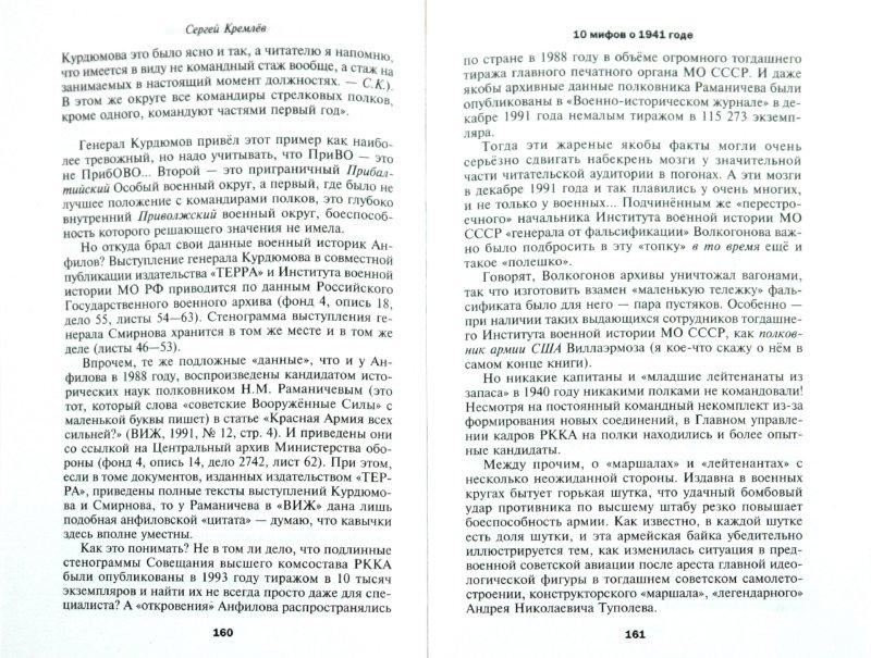 Иллюстрация 1 из 11 для 10 мифов о 1941 годе - Сергей Кремлев | Лабиринт - книги. Источник: Лабиринт
