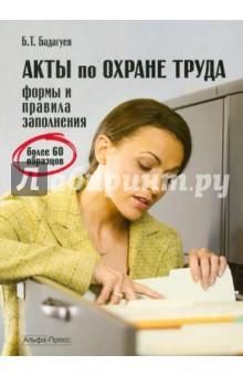 Акты по охране труда. Формы и правила заполнения