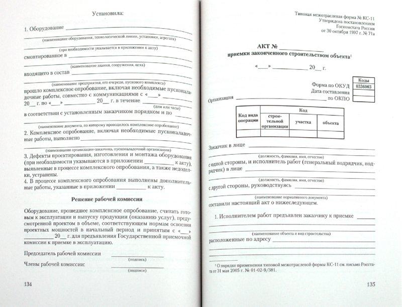 акт об окончании пусконаладочных работ образец заполнения - фото 7