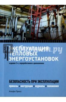 Эксплуатация тепловых энергоустановок. Безопасность при эксплуатации. Приказы, инструкции, журналы…