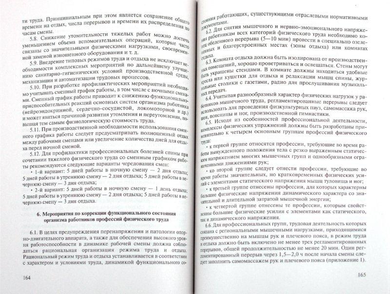 Иллюстрация 1 из 3 для Профессиональный риск. Оценка и определение. Практическое руководство - Ольга Ефремова | Лабиринт - книги. Источник: Лабиринт