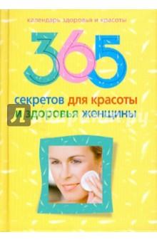 365 секретов для красоты и здоровья женщиныКрасота и здоровье<br>В книге вы найдете лучшие практические советы и рекомендации по уходу за кожей, волосами, ногтями и фигурой. Здесь же диеты, рецепты правильного питания, маски, кремы, скрабы, гимнастика, самомассаж и еще много интересного для здоровья и красоты женщины.<br>Читайте нашу книгу - и вы будете выглядеть всегда молодо и привлекательно 365 дней в году!<br>Составитель: Мартьянова Л. М.<br>