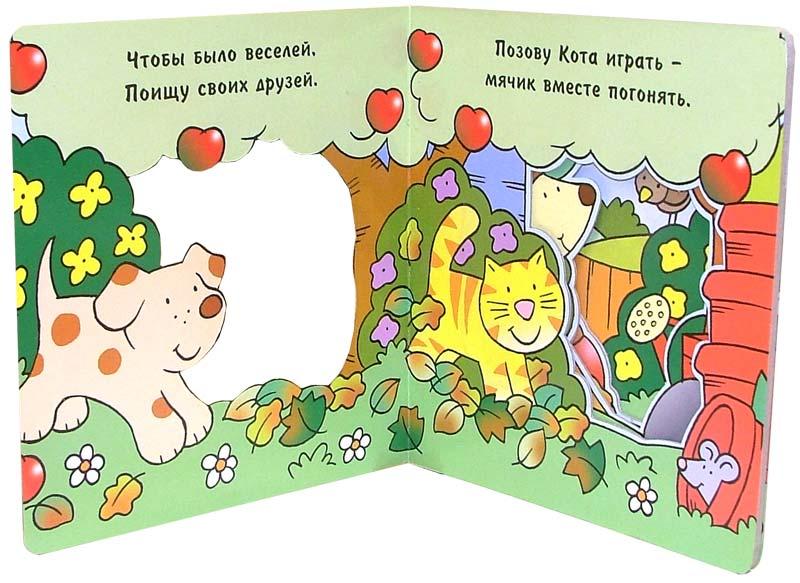 Иллюстрация 1 из 2 для Чтобы было веселей. Загляни в окошко | Лабиринт - книги. Источник: Лабиринт