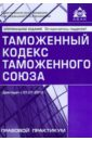 Касьянова Галина Юрьевна Таможенный кодекс таможенного союза