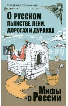 О русском пьянстве, лени, дорогах и дуракахАльтернативная история<br>Люди склонны думать о себе хорошо. Обычно даже лучше, чем они есть на самом деле. Это относится и к целым народам, всегда старающимся сформировать о себе самое положительное мнение. Но только не к русским, с удивительным мазохизмом культивирующим о себе самые негативные стереотипы, причем со ссылкой на классиков: все, мол, пьют, ленивы и нелюбопытны (Пушкин), хотят, чтобы у них, Емель, все было по щучьему веленью...<br>Так правда ли это всё или мифы? Откуда это пошло? Сами про себя придумали или подсказал кто? Есть ли у этих утверждений историческая основа и какая? А как с теми же проблемами обстоит дело в цивилизованных Европе и Америке? И главное - в чем опасность такого поразительного самоуничижения для современного ДУХА НАЦИИ, для нашей сегодняшней жизни?<br>Давайте окунемся в нашу историю и постараемся разобрать самые живучие, самые яркие и самые нелепые МИФЫ О РОССИИ.<br>Издание предназначено для самого широкого круга читателей.<br>