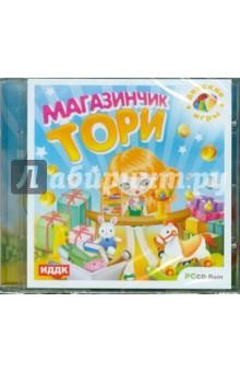 Магазинчик Тори (CDpc)