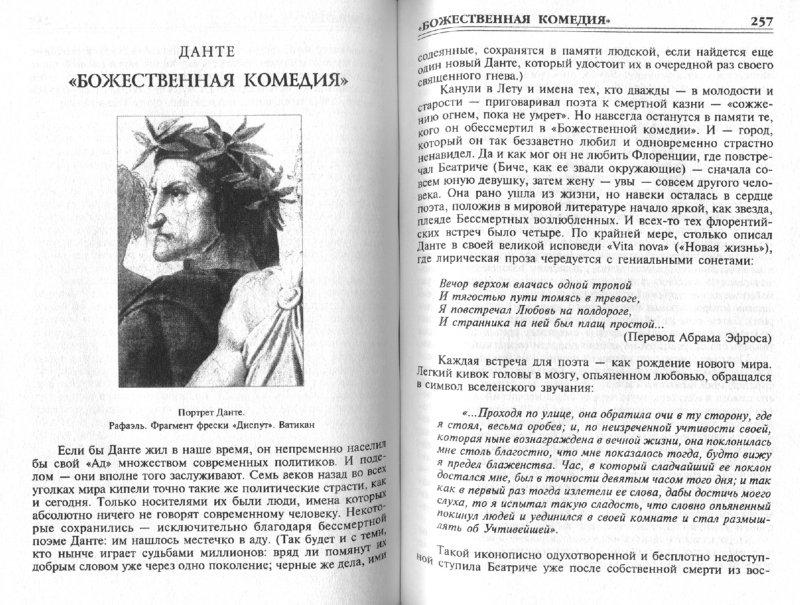 Иллюстрация 1 из 24 для 100 великих книг - Абрамов, Демин   Лабиринт - книги. Источник: Лабиринт