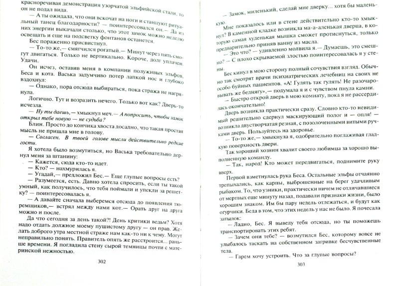 Иллюстрация 1 из 5 для Выйти замуж за эльфа - Татьяна Андрианова   Лабиринт - книги. Источник: Лабиринт