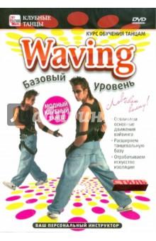 Waving: базовый уровень (DVD)Танцы и хореография<br>Вэйвинг (от англ. wave - волна) - красивый, разнообразный и очень зрелищный стиль. В основе его - особое движение, когда мышцы и суставы работают таким образом, что создается иллюзия прохождения по телу одной или нескольких волн. <br>Да, вэйвинг - это иллюзия. Того, что ваше тело уносит водным потоком, или через него проходят невидимые волны, или что из него вдруг исчезли все кости... Качество исполнения волн определяется, в первую очередь, способностью владеть каждой из задействованных частей тела по отдельности. Такая способность называется изоляцией - термин, пришедший из пантомимы. При хорошей изоляции двигается лишь тот сустав, по которому волна идет в данный момент, другие суставы (части тела) абсолютно неподвижны, и именно благодаря изоляции волна смотрится волной. Смотрите наш фильм: Илья Артемов - танцор, руководитель и основатель студии танцев REPLAY DANCE COMPANY, хореограф-постановщик - расскажет и покажет основные принципы и приемы вэйвинга: <br>дробление на части (точки) базовых движений волны: сначала прорабатывается каждая точка волны. Лишь после этого вы можете добавить вашим волнам дополнительную мягкость или тягучесть; <br>отсутствие хаотичности набора волн и скольжений: волна вытекает из волны, создавая определенный рисунок танца; <br>и, наконец, все, что делаете, должно смотреться гармонично и красиво! <br>В ходе постоянных тренировок вы будете осваивать основные движения вэйвинга, постепенно расширяя свою танцевальную базу, отрабатывать искусство изоляции. Вы сможете добиться лучшего контроля над собственным телом, развить пластику и выполнять, в итоге, танцевальные трюки любой сложности. Ловите свою волну!<br>Звук: русский DD 2,0<br>Формат: 16:9<br>Цветной<br>Продолжительность: 1 час 01 мин. 46 сек.<br>