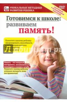 Готовимся к школе. Развиваем память! (DVD)