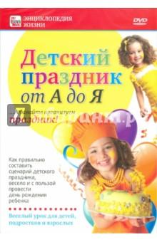Детский праздник от А до Я (DVD)Для будущих мам и детей<br>Дети хотят, чтобы им всегда было интересно - учиться, отдыхать, общаться! <br>А мы, взрослые, хотим дать им самое лучшее - мир, наполненный знаниями, добротой, весельем и радостью! Поводов для того, чтобы устроить своему ребенку большое или маленькое торжество, очень много - календарные праздники, день рождения, воскресные пикники, окончание учебного года и т.д. <br>Чтобы устроить настоящий детский праздник непременно потребуется помощь взрослых! Направьте неуемную детскую энергию в правильное русло - проведите веселые познавательные игры и эстафеты с кучей детишек и умудритесь не перевернуть при этом весь дом! Отметьте день рождения так, чтобы он вспоминался спустя многие годы! Посмотрев этот фильм, вы станете настоящими специалистами по организации детских праздников. Наша веселая команда - Наташа Витаминка, клоунесса Леля и Пчелка - расскажет вам, как: <br>- сделать веселые наряды и карнавальные костюмы; <br>- разукрасить дом; <br>- развлечь гостей. <br>А шоу-группа Мульти-пульти покажет веселые танцевальные движения и проведет самую настоящую детскую дискотеку!!! <br>Теперь вы знаете, как провести незабываемый детский праздник с пользой для всех и отдохнуть при этом самим!<br>Звук: русский DD 2,0<br>Формат: 16:9<br>Цветной<br>Продолжительность: 50 мин. 58 сек.<br>