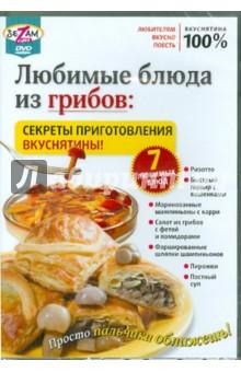 Любимые блюда из грибов: секреты приготовления вкуснятины! (DVD)