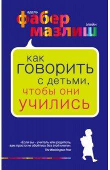Как говорить с детьми, чтобы они училисьДетская психология<br>Вторая книга авторов многомиллионного бестселлера Как говорить, чтобы дети слушали, и как слушать, чтобы дети говорили. Уникальные стратегии общения, простые и доступные диалоги и великолепные комиксы помогут родителям и учителям понять, как приучить детей к сосредоточенности, самодисциплине и сделать из них отличников в учебе и в жизни.<br>Благодаря этой книге вы узнаете, как: <br>- развить внимание и интерес к учебе <br>- достичь взаимопонимания, не прибегая к наказаниям и угрозам <br>- помочь ребенку наладить отношения с одноклассниками и учителями <br>- приучить к дисциплине и ответственности <br>- мотивировать ребенка на успех и привить ему лидерские качества<br>