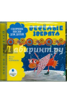 Сборник песен для детей. Веселые зверята (CDmp3)