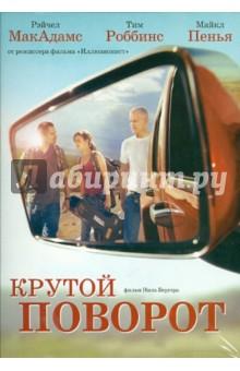 Бёргер Нил Крутой поворот (DVD)